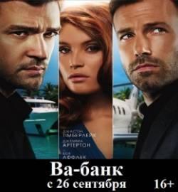 Смотреть фильм Ва-банк