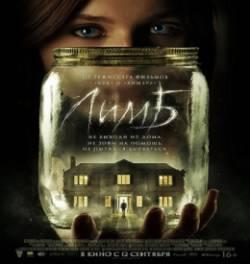 Смотреть фильм Лимб онлайн