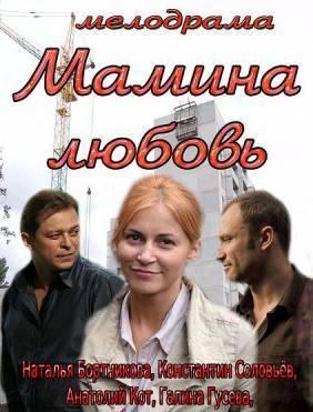 Смотреть фильм Мамина любовь онлайн
