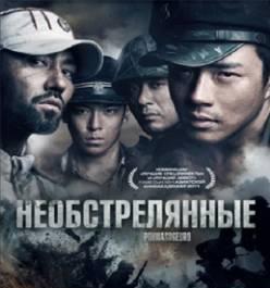 Смотреть фильм Необстрелянные / 71 в огне