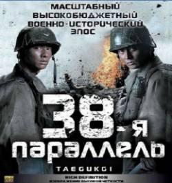 Смотреть фильм 38-я параллель онлайн