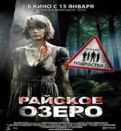 Смотреть фильм Райское озеро онлайн