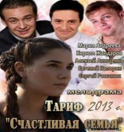 Смотреть фильм Тариф счастливая семья