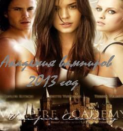 Смотреть фильм Академия вампиров онлайн