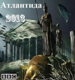 Смотреть фильм Атлантида 1, 2