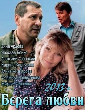 Смотреть фильм Берега любви