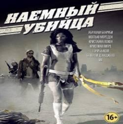 Смотреть фильм Наёмный убийца 2013