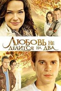 Смотреть фильм Любовь не делится на два
