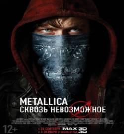 Смотреть фильм Metallica. Сквозь невозможное