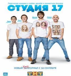 Смотреть фильм Студия 17