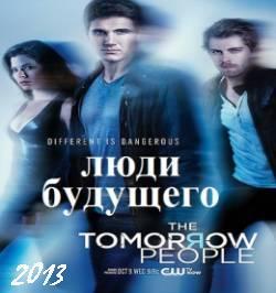 Смотреть фильм Люди будущего