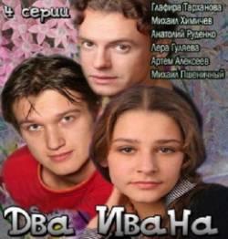 Смотреть фильм Два Ивана