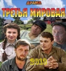 Смотреть фильм Третья мировая