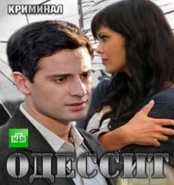 Смотреть фильм Одессит онлайн