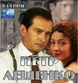Смотреть фильм Петр Лещенко