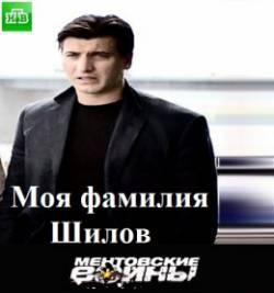 Смотреть фильм Моя фамилия Шилов