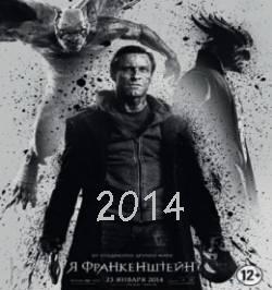 Смотреть фильм Я, Франкенштейн онлайн