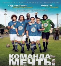 Смотреть фильм Команда мечты