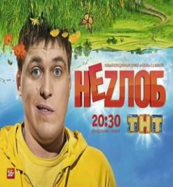 Смотреть фильм Незлоб