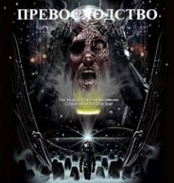 Смотреть фильм Превосходство онлайн