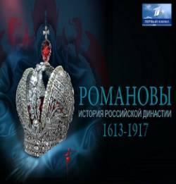 Смотреть фильм Романовы