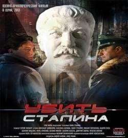 Смотреть фильм Убить Сталина