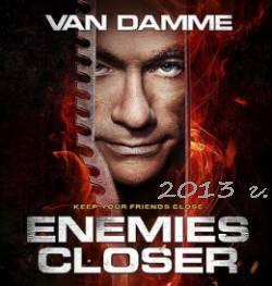 Смотреть фильм Близкие враги онлайн
