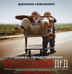 Смотреть фильм Несносный дед