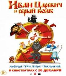 Смотреть фильм Иван Царевич и Серый Волк 1, 2 онлайн