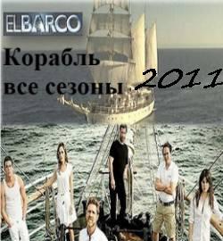 Смотреть фильм Корабль