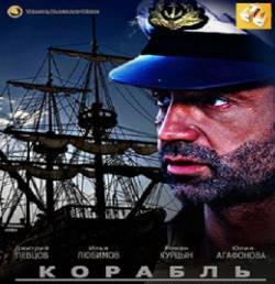 Смотреть фильм Корабль 1, 2 сезон онлайн
