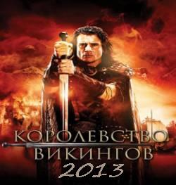 Смотреть фильм Королевство викингов онлайн