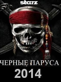 Смотреть фильм Черные паруса 1, 2, 3