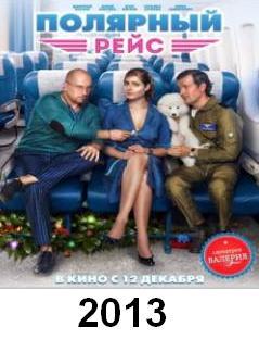 Смотреть фильм Полярный рейс