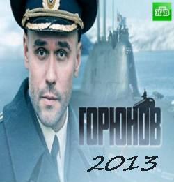 Смотреть фильм Горюнов