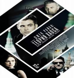 Смотреть фильм Джек Райан: Теория хаоса онлайн