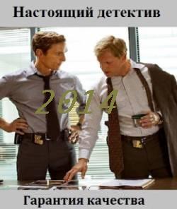 Смотреть фильм Настоящий детектив