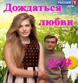 Смотреть фильм Дождаться любви онлайн