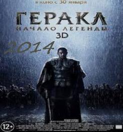 Смотреть фильм Геракл: Начало легенды онлайн