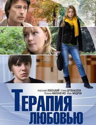 Смотреть фильм Лечение любовью