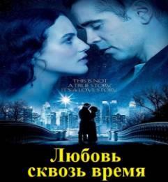 Смотреть фильм Любовь сквозь время онлайн