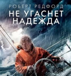 Смотреть фильм Не угаснет надежда