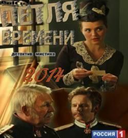 Смотреть фильм Петля времени 2014 онлайн