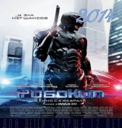 Смотреть фильм Робокоп 2014