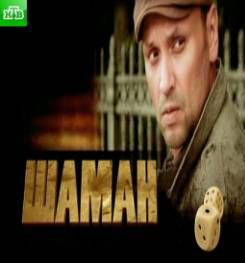 Смотреть фильм Шаман 1, 2 онлайн