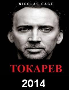 Смотреть фильм Токарев