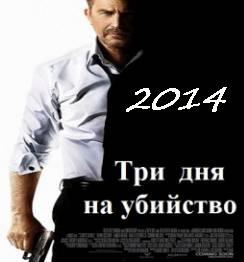 Смотреть фильм Три дня на убийство