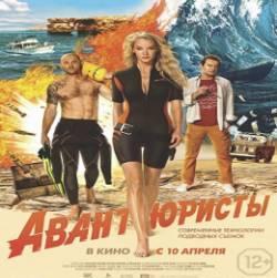 Смотреть фильм Авантюристы онлайн