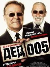 Смотреть фильм Дед 005