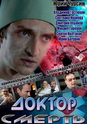 Смотреть фильм Доктор Смерть